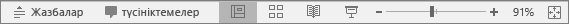 PowerPoint бағдарламасында экранның төменгі жағындағы «Көрініс» түймешіктерін көрсетеді