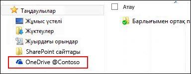 Windows таңдаулылары астындағы Бизнес кіапханасына арналған синхрондалған OneDrive қызметі