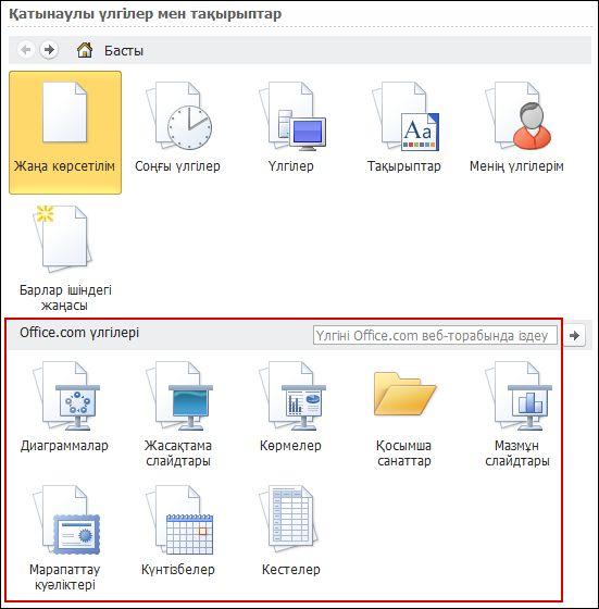 Office.com үлгілерінен санатты таңдаңыз.