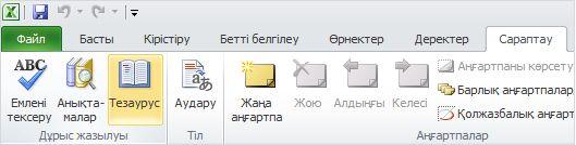 Excel таспасының «Алдын ала шолу» қойындысындағы Тезаурус