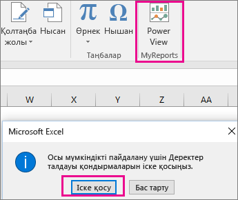 «Реттелетін жиынтық көрінісі» түймешігі және Excel қызметінің қондырмасында қосылатын диалогтық терезе