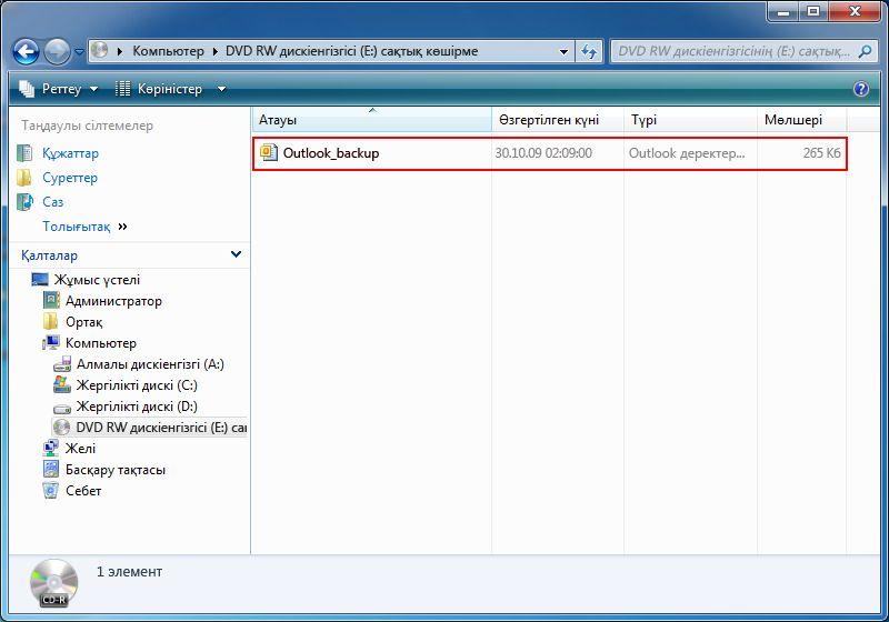 Файлдар тізімінде резервтік дерек пайда болады.