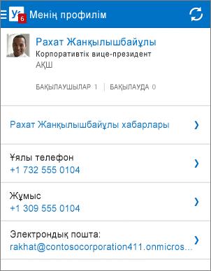 Yammer бағдарламасындағы профиль беті