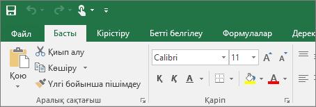 Excel 2016 бағдарламасындағы түсті тақырыпты таспаны көрсетеді