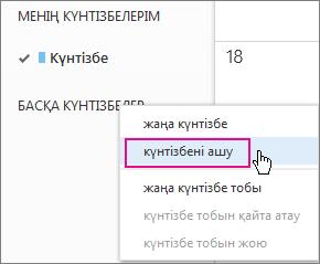 Outlook Web App бағдарламасының ашық күнтізбе мәзірі