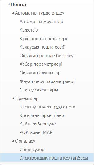 Вебтегі Outlook бағдарламасы: электрондық пошта қолтаңбасы