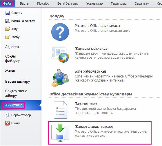 Word 2010 бағдарламасындағы Office жаңартуларын қолмен тексеру