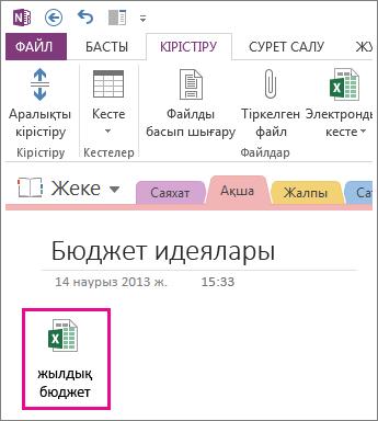 Бұрыннан бар Excel файлын кірістіру