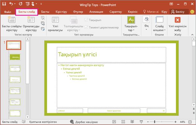 PowerPoint бағдарламасының «Басты слайд» көрінісіндегі слайд орналасуын көрсетеді