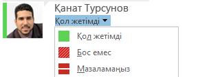 Таңдаулардың жартылай тізімі бар өзгертулердің қатысу ашылмалы тізімінің скриншоты