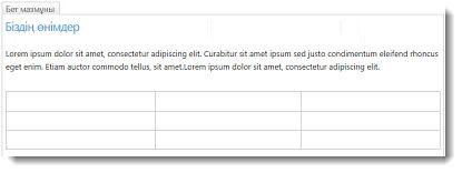 SharePoint Online веб-сайтындағы кесте