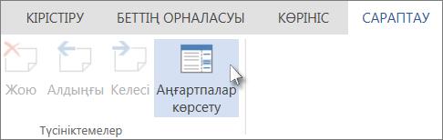 Word Web App бағдарламасының «Түсініктемелер» қойындысының астындағы «Түсініктемелерді көрсету» пәрменінің суреті