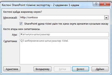 sharepoint сайтына экспорттау шебері диалогтық терезесі