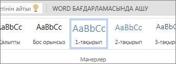 word online мәнерлер жинағы