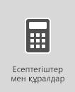 Калькулятор және құралдар