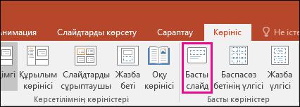 PowerPoint бағдарламасында таспадағы негізгі слайд түймешігін көрсетеді
