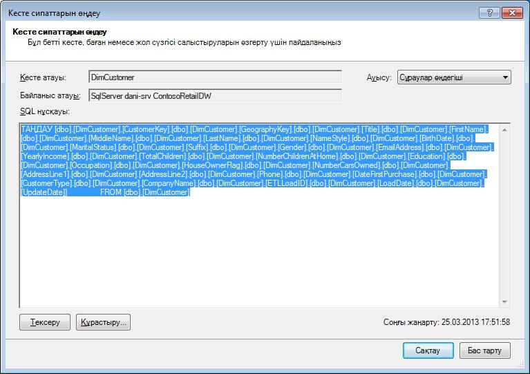 Деректерді алуға қолданылатын SQL сұрауы