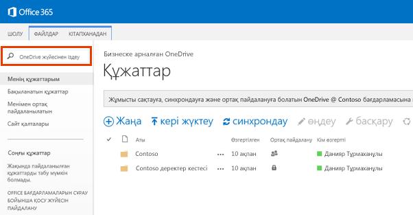Office 365 қызметіндегі One Drive сұрау өрісінің скриншоты.