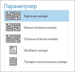 Басып шығару параметрлері