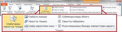 PowerPoint 2010 таспасындағы Слайдтарды көрсету қойындысының Орнату тобы