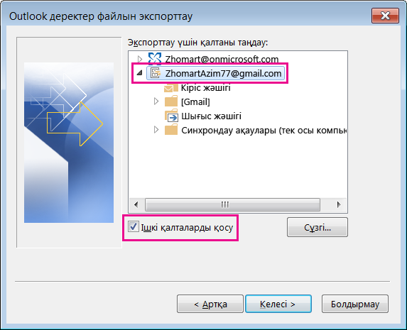 Импорттау қажет Gmail тіркелгісінің атын таңдау