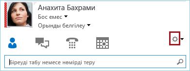 Опциялар дөңгелегінің скриншоты