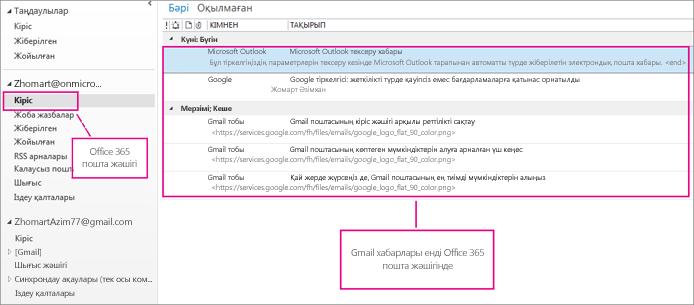Электрондық поштаны Office 365 пошта жәшігі импорттағаннан кейін, ол екі жерде пайда болады.