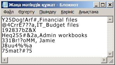 Notepad файлындағы құпия сөздер тізімі