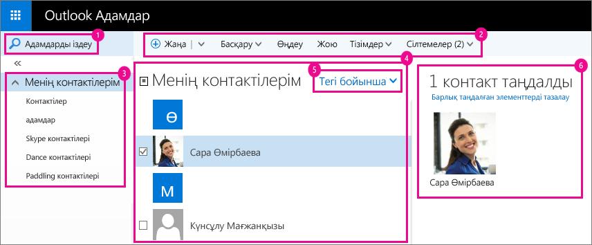 Outlook Адамдар бетінің экран суреті.