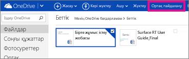 OneDrive қызметінде «Ортақ пайдалану» түймешігін басу
