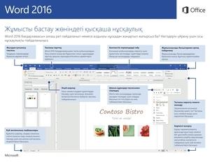 Word 2016 бағдарламасының жұмысты бастау жөніндегі қысқаша нұсқаулығы (Windows)