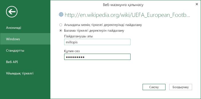 Жаңа балама Windows тіркелгі мәліметтерінің параметрі
