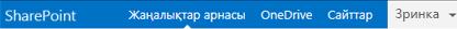 SharePoint Server 2013 шарлау жолағы