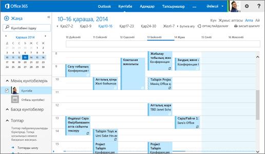 Outlook бағдарламасы сізге браузердегі және құрылғыңыздағы электрондық пошта мен күнтізбені береді.