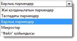 Excel параметрлеріндегі барлық пәрмендері диалогтық терезесі