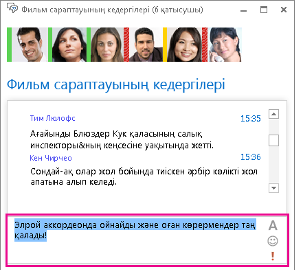 Қарпі өзгертілген және эмотикон қосылған хабарды көрсететін чат бөлмесі терезесінің скриншоты