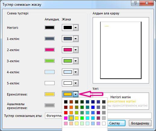 Гиперсілтеме түстерін өзгерту үшін, жаңа Publisher түс схемасын жасау