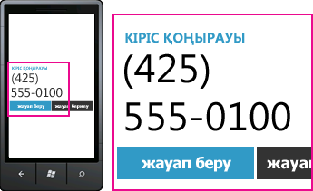 Кіріс қоңырауының телефон нөмірін және Lync ұялы клиентіндегі жауап беру түймешігін көрсететін скриншот