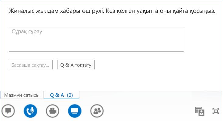 Q&A баяндамашысының скриншоты
