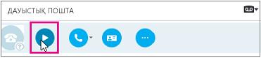 Бизнеске арналған Skype бағдарламасындағы «Дауыстық поштаны ойнату» түймешігі.