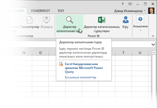 Power Query - Discover