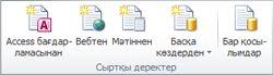 Excel таспа кескіні