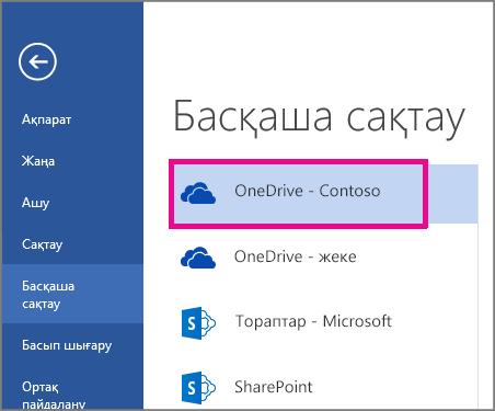 Word бағдарламасындағы файлды Бизнеске арналған OneDrive бағдарламасында сақтау