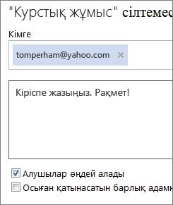 Электрондық пошта сілтемесін жіберу