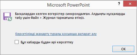 PowerPoint бағдарламасында «Синхрондалған өзгерістер» хабарын көрсетеді