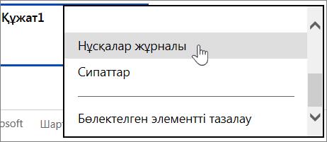 OneDrive нұсқа журналы мәзірінің параметрі