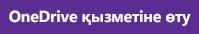«Анықтама» веб-бетіндегі OneDrive түймешігіне өтіңіз