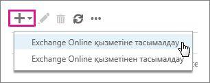 Exchange Online қызметіне тасымалдау тармағын таңдаңыз