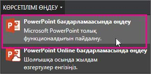 PowerPoint жұмыс үстелі бағдарламасында өңдеу