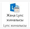 Outlook таспасындағы жаңа Lync жиналысы түймешігі